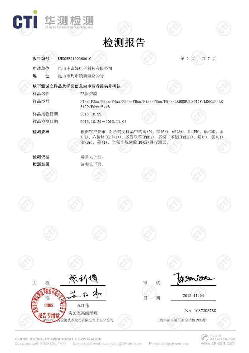 Certificate dongguan guoji photoelectric co ltd pe certification 1betcityfo Gallery